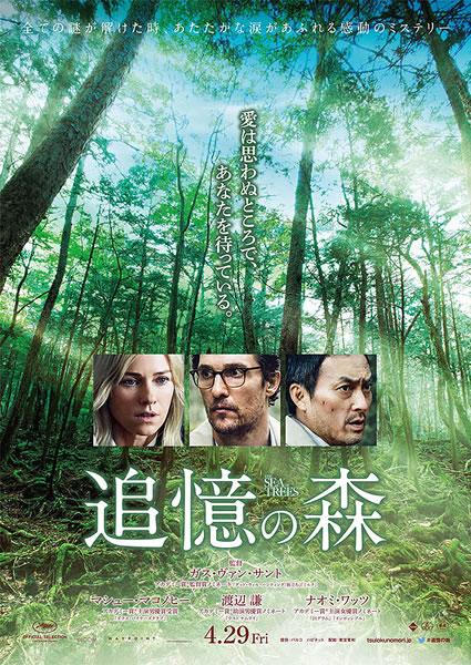 「追憶の森」のポスター/チラシ/フライヤー