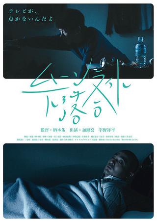 「ムーンライト下落合」のポスター/チラシ/フライヤー