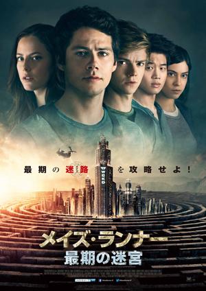 「メイズ・ランナー 最期の迷宮」のポスター/チラシ/フライヤー