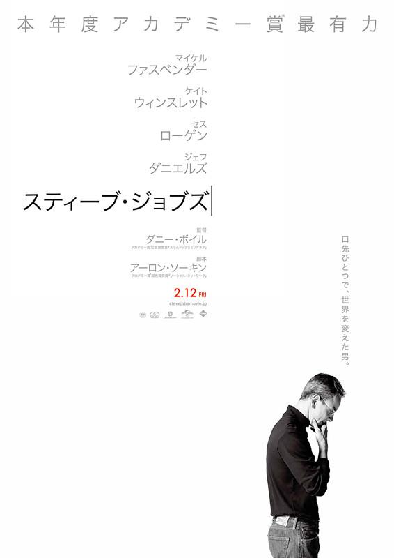 「スティーブ・ジョブズ」のポスター/チラシ/フライヤー