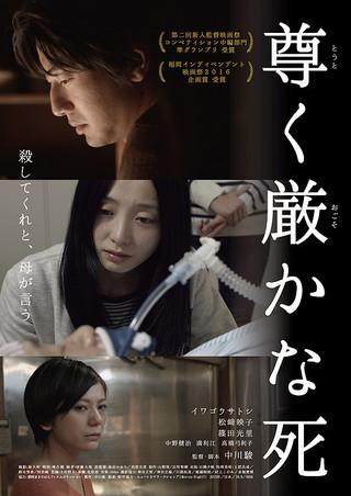 「尊く厳かな死」のポスター/チラシ/フライヤー