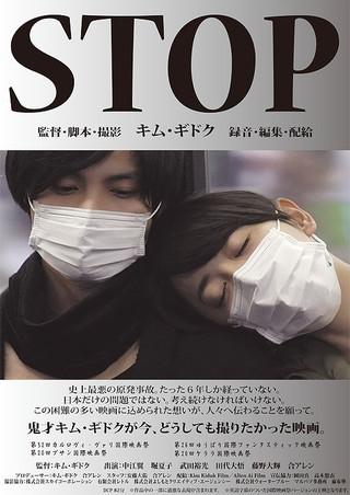 「STOP」のポスター/チラシ/フライヤー
