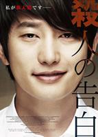 「殺人の告白」のポスター/チラシ/フライヤー