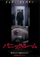 「パニック・ルーム」のポスター/チラシ/フライヤー