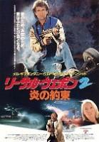 「リーサル・ウェポン2 炎の約束」のポスター/チラシ/フライヤー