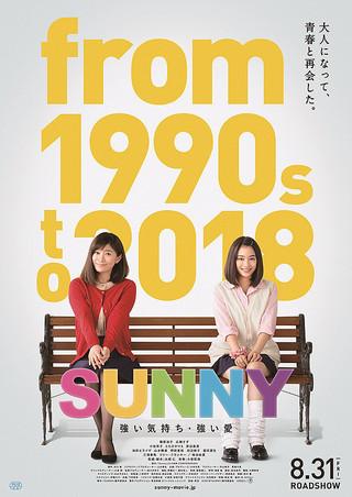 「SUNNY 強い気持ち・強い愛」のポスター/チラシ/フライヤー