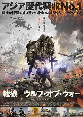 「戦狼 ウルフ・オブ・ウォー」のポスター/チラシ/フライヤー