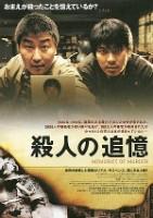 「殺人の追憶」のポスター/チラシ/フライヤー