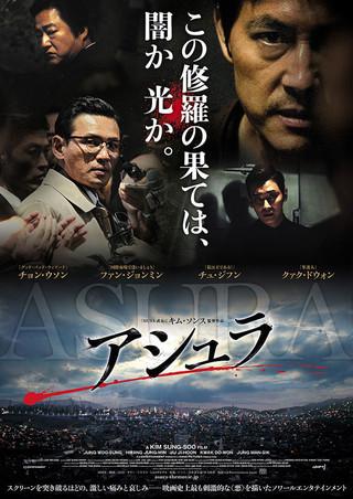 「アシュラ」のポスター/チラシ/フライヤー