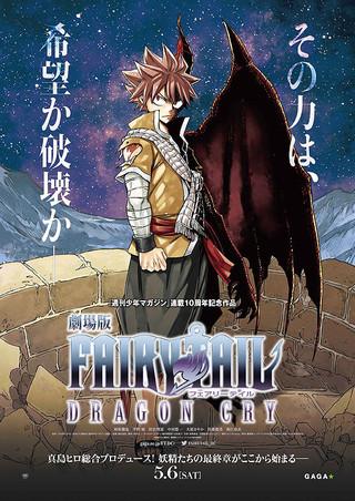 「劇場版 FAIRY TAIL DRAGON CRY」のポスター/チラシ/フライヤー