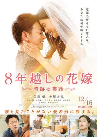 「8年越しの花嫁 奇跡の実話」のポスター/チラシ/フライヤー
