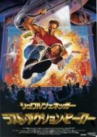 「ラスト・アクション・ヒーロー」のポスター/チラシ/フライヤー