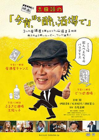 「吉田類の「今宵、ほろ酔い酒場で」」のポスター/チラシ/フライヤー