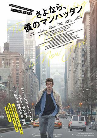 「さよなら、僕のマンハッタン」のポスター/チラシ/フライヤー