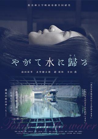 「やがて水に歸る」のポスター/チラシ/フライヤー