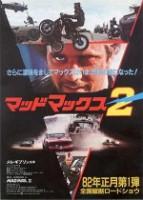 「マッドマックス2」のポスター/チラシ/フライヤー