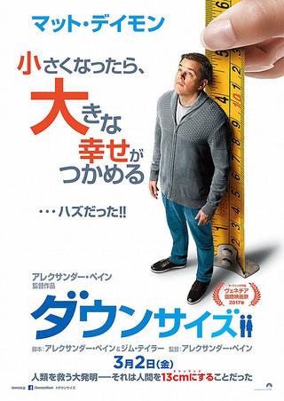 「ダウンサイズ」のポスター/チラシ/フライヤー