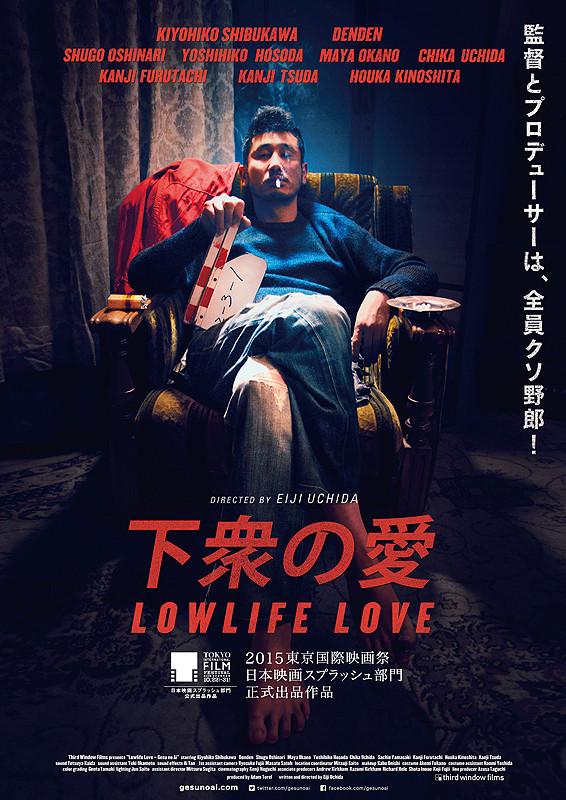 「下衆の愛」のポスター/チラシ/フライヤー