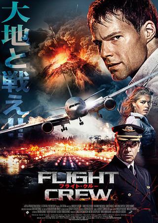 「フライト・クルー」のポスター/チラシ/フライヤー