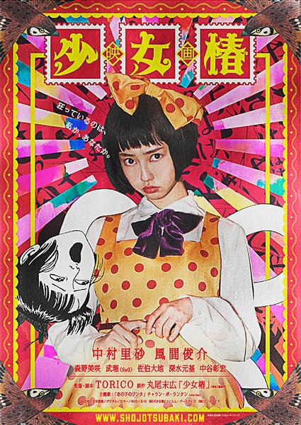 「少女椿」のポスター/チラシ/フライヤー