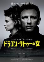 「ドラゴン・タトゥーの女」のポスター/チラシ/フライヤー