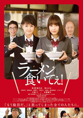 「ラーメン食いてぇ!」のポスター/チラシ/フライヤー