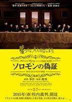 「ソロモンの偽証 前篇・事件」のポスター/チラシ/フライヤー