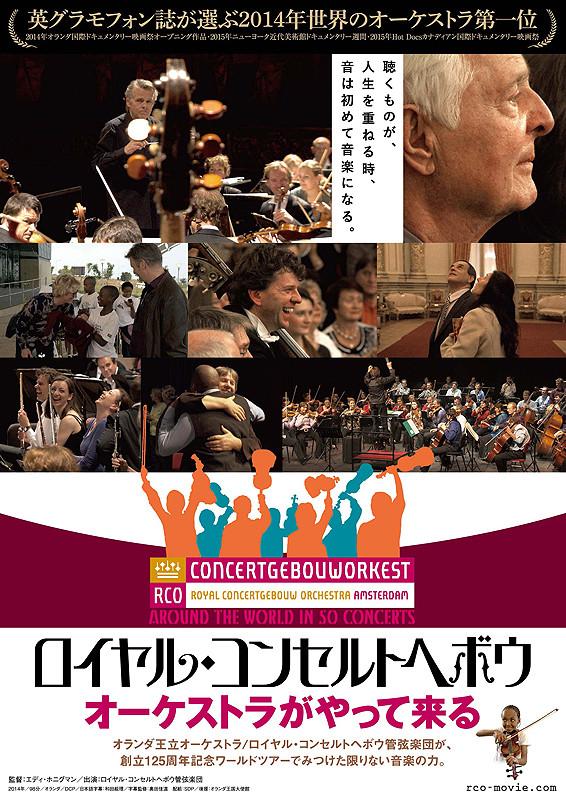 「ロイヤル・コンセルトヘボウ オーケストラがやって来る」のポスター/チラシ/フライヤー