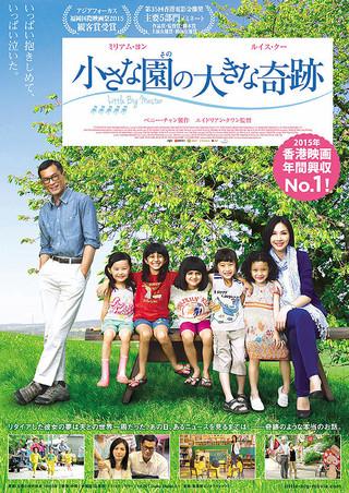 「小さな園の大きな奇跡」のポスター/チラシ/フライヤー