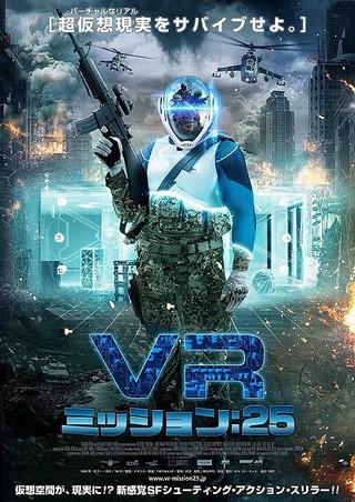 「VR ミッション:25」のポスター/チラシ/フライヤー