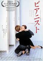 「ピアニスト」のポスター/チラシ/フライヤー