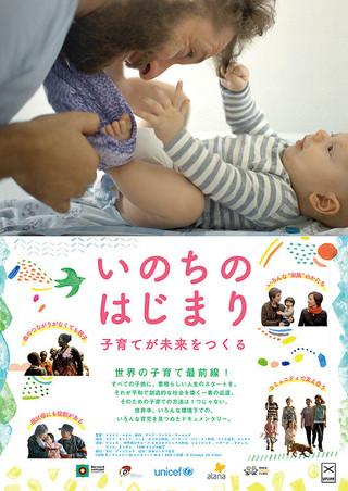 「いのちのはじまり 子育てが未来をつくる」のポスター/チラシ/フライヤー