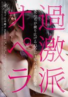「過激派オペラ」のポスター/チラシ/フライヤー