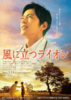 「風に立つライオン」のポスター/チラシ/フライヤー