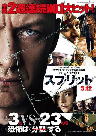 「スプリット」のポスター/チラシ/フライヤー