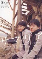 「サマリア」のポスター/チラシ/フライヤー