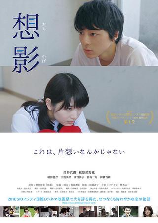 「想影」のポスター/チラシ/フライヤー
