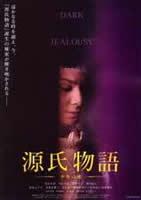 「源氏物語 千年の謎」のポスター/チラシ/フライヤー