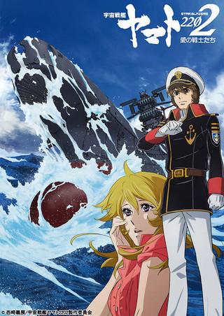 「宇宙戦艦ヤマト2202 愛の戦士たち 第一章「嚆矢篇」」のポスター/チラシ/フライヤー
