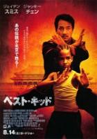 「ベスト・キッド」のポスター/チラシ/フライヤー