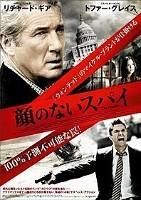 「顔のないスパイ」のポスター/チラシ/フライヤー
