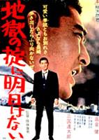 「地獄の掟に明日はない」のポスター/チラシ/フライヤー