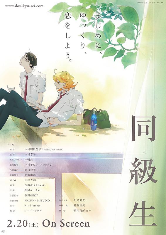 「同級生」のポスター/チラシ/フライヤー