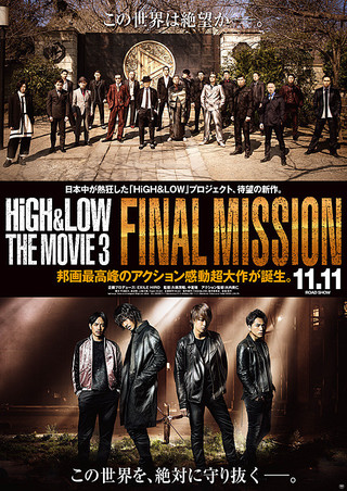 「HiGH&LOW THE MOVIE 3 FINAL MISSION」のポスター/チラシ/フライヤー