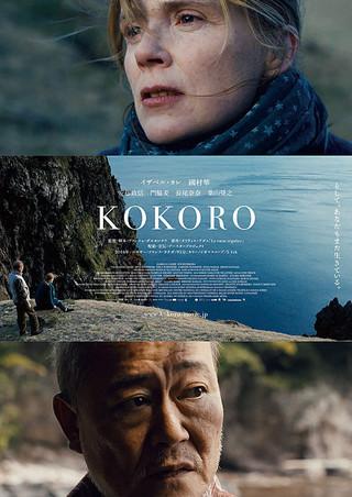 「KOKORO」のポスター/チラシ/フライヤー