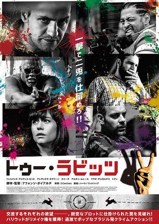 「トゥー・ラビッツ」のポスター/チラシ/フライヤー