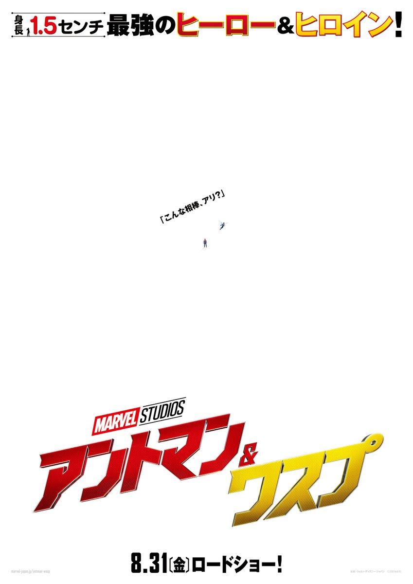 「アントマン&ワスプ」のポスター/チラシ/フライヤー