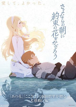 「さよならの朝に約束の花をかざろう」のポスター/チラシ/フライヤー