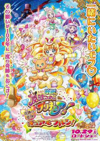 「映画魔法つかいプリキュア!奇跡の変身!キュアモフルン!」のポスター/チラシ/フライヤー