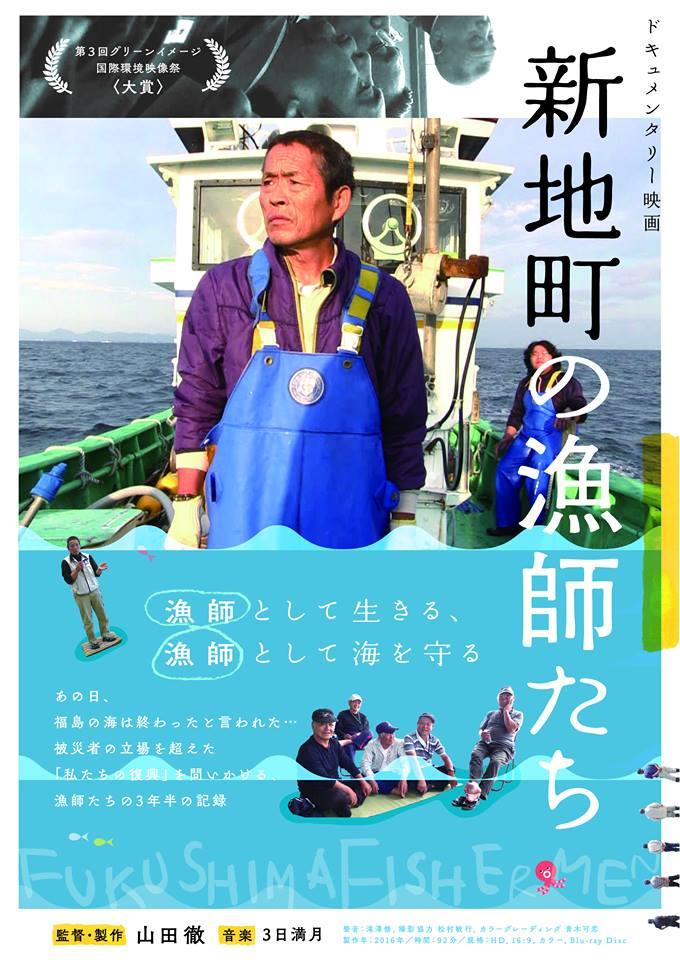 「新地町の漁師たち」のポスター/チラシ/フライヤー